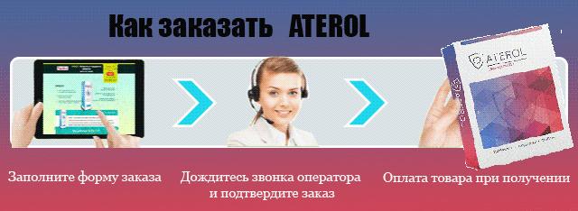 Как купить Aterol