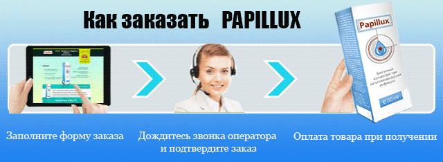 Заказ Papillux