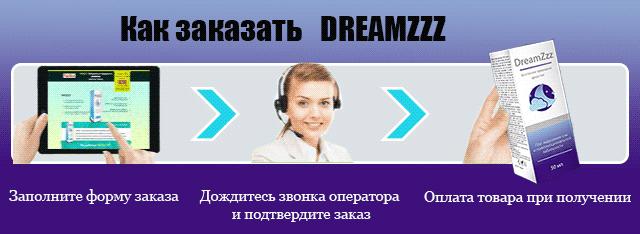 Заказать Dreamzzz от бессонницы