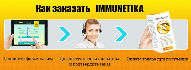 Заказать Immunetika от простуды