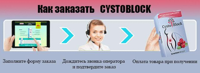 Заказать Сystoblock (Цистоблок) от цистита